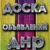 ДОСКА ОБЪЯВЛЕНИЙ ГОРЛОВКИ|ЕНАКИЕВА|ДОНЕЦКА|ДНР|