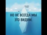 Иллюзия айсберга
