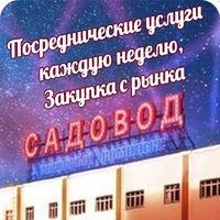 САДОВОД ОПТ, ПОСРЕДНИК