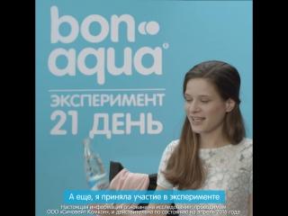21 день с BonAqua - начни меняться