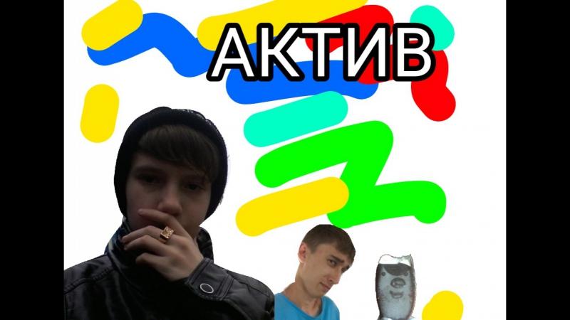 АКТИВ by. Граце feat. МС Михалыч Мороженко Аркаша