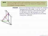 45. Задача 23 Правильные многогранники