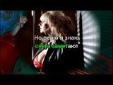 Марина Журавлёва - Снежинка (DJSerj Караоке+)