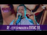 Ау - Сергей Михалок и Ляпис 98 Новый Квартал 95 в Турции