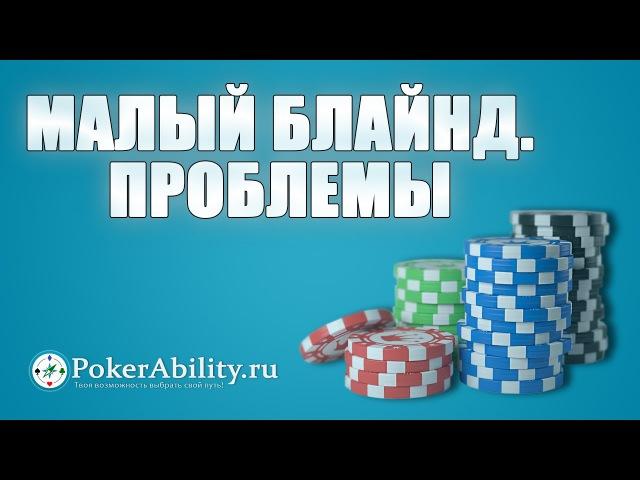 Покер обучение | Малый блайнд. Проблемы » Freewka.com - Смотреть онлайн в хорощем качестве