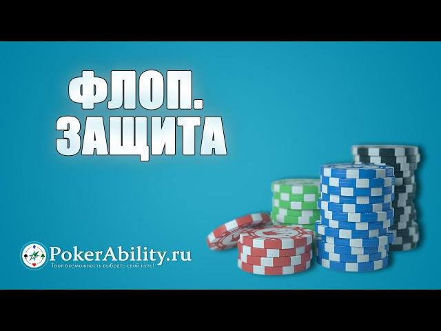 Покер обучение | Флоп. Защита » Freewka.com - Смотреть онлайн в хорощем качестве