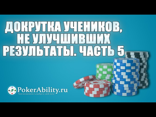 Покер обучение | Докрутка учеников, не улучшивших результаты. Часть 5