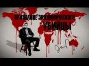 Признание экономического убийцы. Часть вторая . Фильм Владимира Чернышёва
