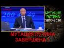 В России резко подорожает бензин и Мутация Путина при снижении цен на нефть [29/09/2016]