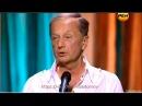 Михаил Задорнов Самая странная партия в мире Концерт Я люблю Америку 2011