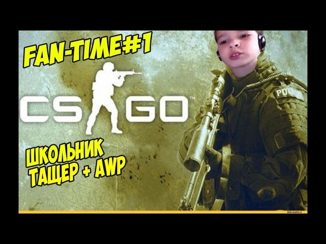 FAN-TIME в CSGO с Крутым школьником тащером