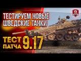 ТЕСТИРУЕМ НОВЫЕ ШВЕДСКИЕ ТАНКИ ★ ТЕСТ ПАТЧА 9.17 #worldoftanks #wot #танки — [http://wot-vod.ru]