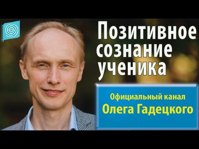 Позитивное сознание ученика Олег Гадецкий