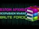 Вскрываем WinRAR Архив с Паролем Brute Force Видео Уроки