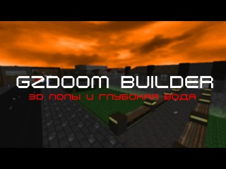 3D полы и глубокая вода (Уроки по GZDoom Builder)