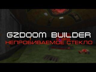 Непробиваемое стекло в классике (Уроки по GZDoom Builder)