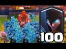 100 НОЧНЫХ ВЕДЬМ! ФАН АТАКА CLASH ROYALE!