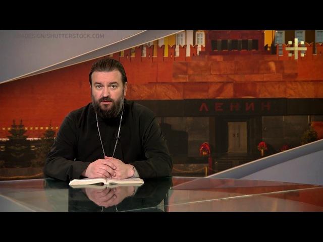 Святая Правда: Похороните Ленина!