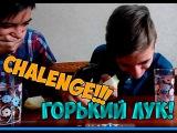 CHALLENGE:ГОРЬКИЙ ЛУК-BITTER ONION