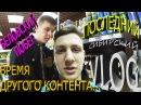 Бежим от мусоров Последний Vlog Белова Форсаж 8 Глип в кирзачах Изменение контента