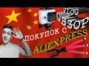 | Vlog-Обзор | Не протекает! Аква бокс и его водонепроницаемость / Трипод-Осьминог / Xiaomi Yi