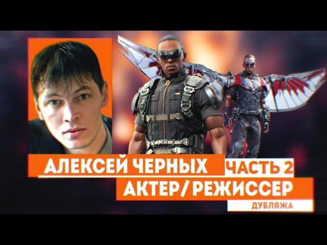 Алексей Черных часть 2 о режиссуре в дубляже и съемках в кино
