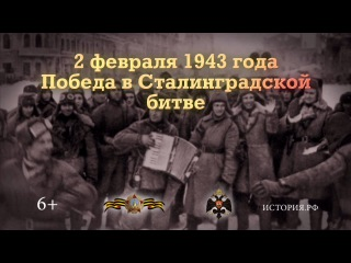 Победа в Сталинградской битве. 2 февраля 1943 года