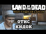 Land of the Dead: Road to Fiddlers Green (RePlay) #5