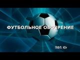 Футбольное обозрение. ПФЛ. Зона Юг. 3 тур (2016/17)