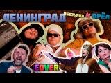 Ленинград - Обезьяна и Орёл (Cover от BagetTV)