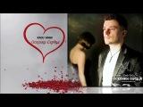 Radu Sirbu - Осколки Сердца