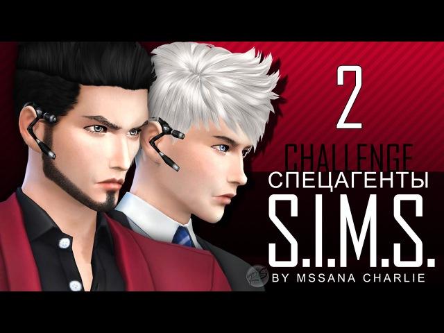 The Sims 4: Challenge Спецагенты S.I.M.S. 2 - Первый рабочий день...