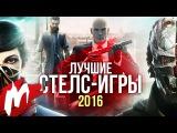 Лучшие СТЕЛС-ИГРЫ 2016 Итоги года - игры 2016 Игромания