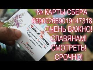 ВАЖНО! СМОТРЕТЬ ВСЕМ СЛАВЯНАМ (РУССКИМ) И ДРУГИМ ХОРОШИМ ЛЮДЯМ! ПОМОГАЙТЕ СДЕЛАТ ...
