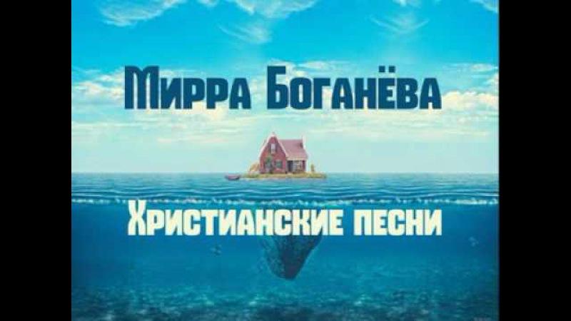 Мирра Боганёва - Сборник Христианских песен.