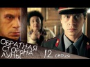Обратная сторона Луны - Сезон 1 Серия 12 - фантастический детектив HD