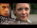 Обратная сторона Луны - Сезон 1 Серия 9 - фантастический детектив HD