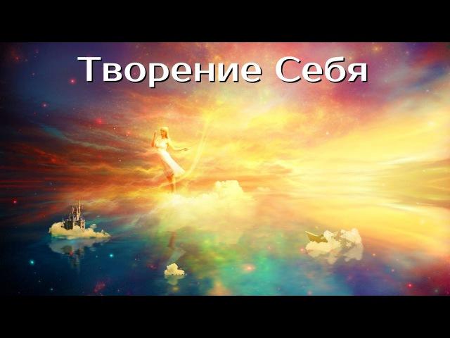 Ступени ПоЗнания Вечности № 8 - Творение себя