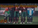 FIFA 17 КАРЬЕРА ЗА ЛОКОМОТИВ #14ВТОРОЙ СЕЗОНЛОКО В ЛИГЕ ЧЕМПИОНОВ