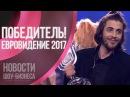 ЕВРОВИДЕНИЕ 2017 КТО ПОБЕДИЛ НА конкурсе ПОБЕДИТЕЛЬ ЕВРОВИДЕНИЯ Salvador Sobral Португ