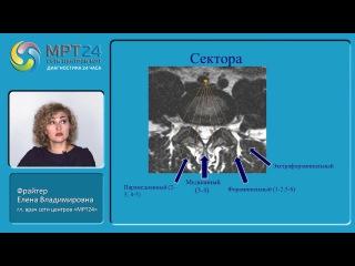 МРТ-диагностика дегенеративных изменений, травм и других патологий позвоночник...