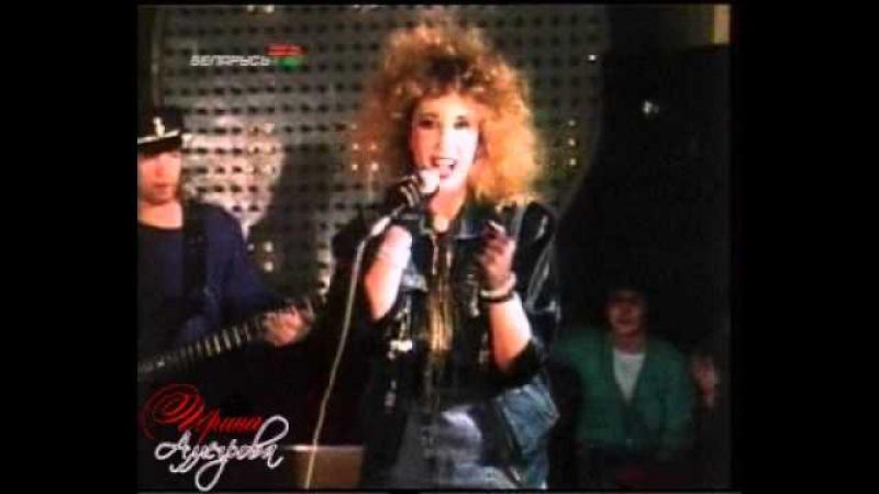 Ирина Аллегрова и группа Электроклуб - Темная лошадка , 1987
