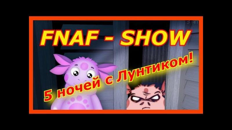 Фнаф - 5 ночей с Лунтиком!(Прикол по игре фнаф 4 и фнаф 3!Фнаф анимация!5 ночей с фредди!)