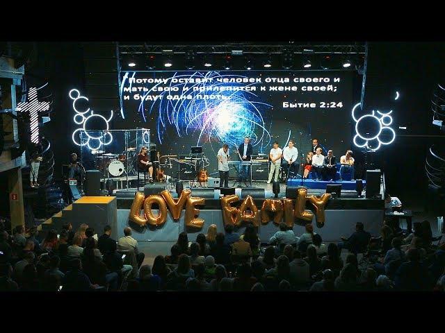 День семьи, любви и верности в ХЦВ | Тема: Ущербный брак
