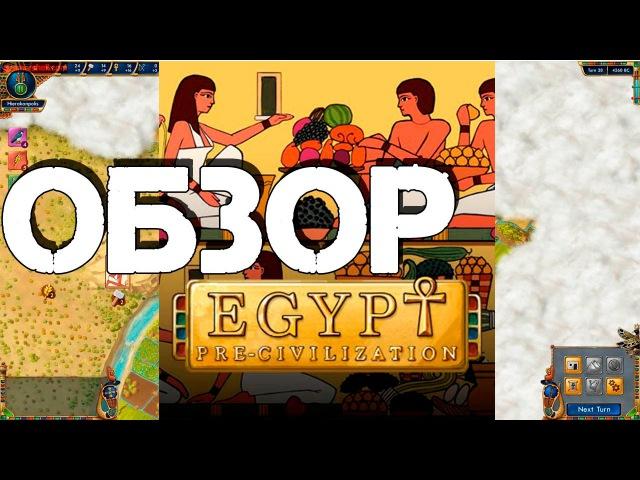 Pre-Civilization Egypt ОБЗОР