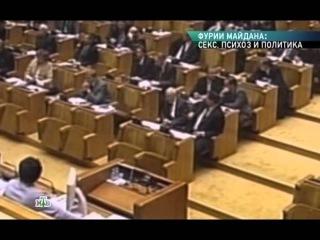 фурии майдана-секс,психоз и политика-Часть 3
