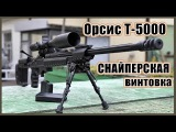Снайперская винтовка Орсис Т-5000 для дальних дистанций