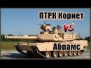 ПТРК Корнет против Абрамс