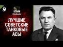 Лучшие советские танковые асы от EliteDualist Tv World of Tanks