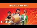 Агентство НЛС Сериал Серия 11 из 16 Феникс Кино Комедия